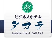 ビジネスホテルタカラ トップページへ
